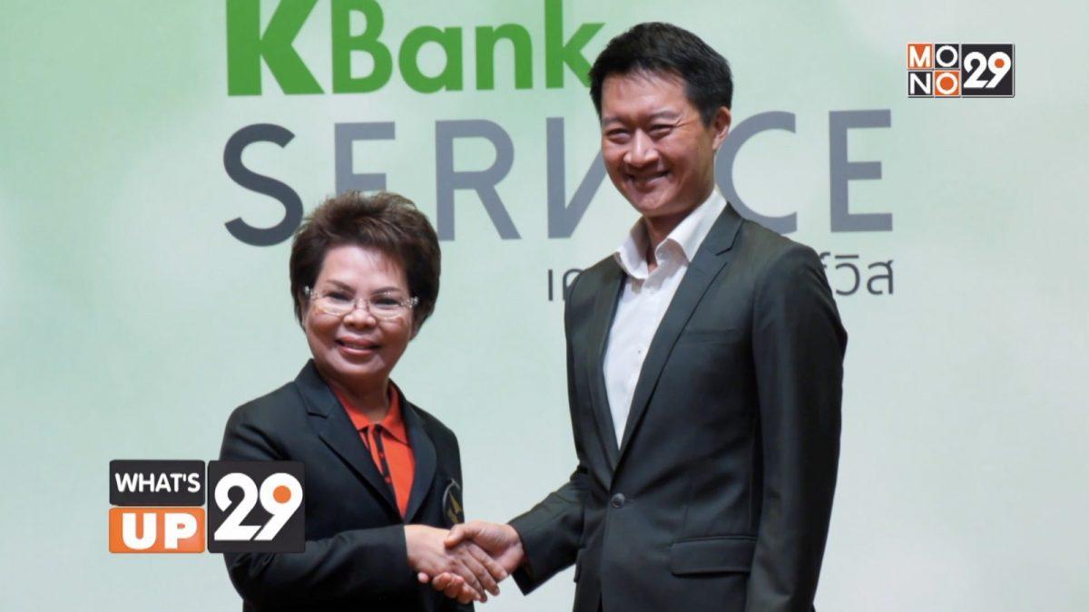 """ธนาคารกสิกรไทย จับมือ ไปรษณีย์ไทย เปิดตัวบริการ """"เคแบงก์ เซอร์วิส""""(KBank Service)"""