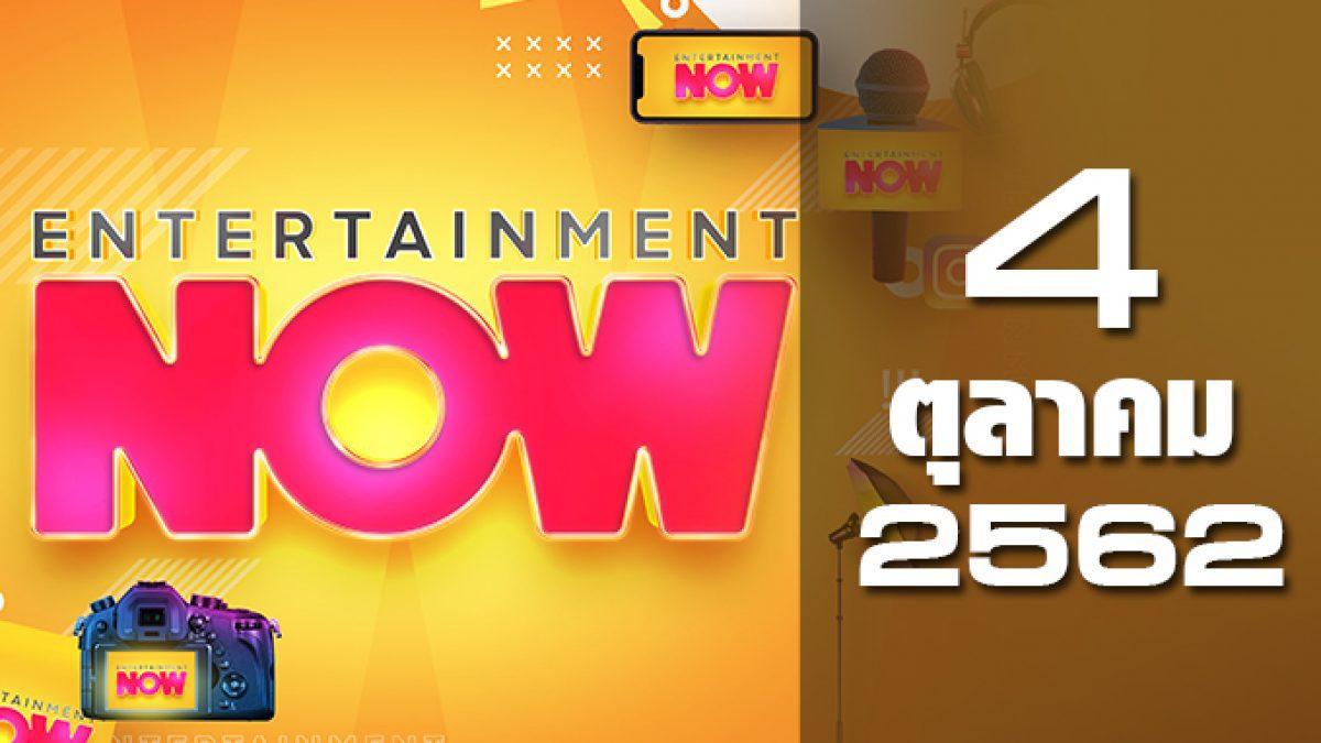 Entertainment Now Break 1 04-10-62