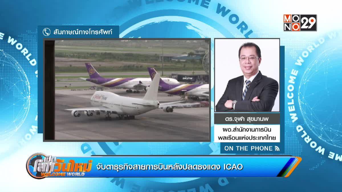 จับตาธุรกิจสายการบินหลังปลดธงแดง ICAO