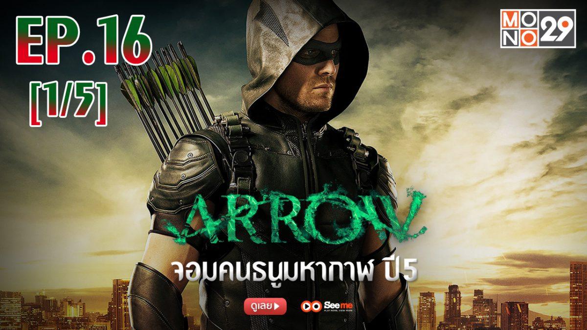 Arrow จอมคนธนูมหากาฬ ปี 5 EP.016 [1/5]