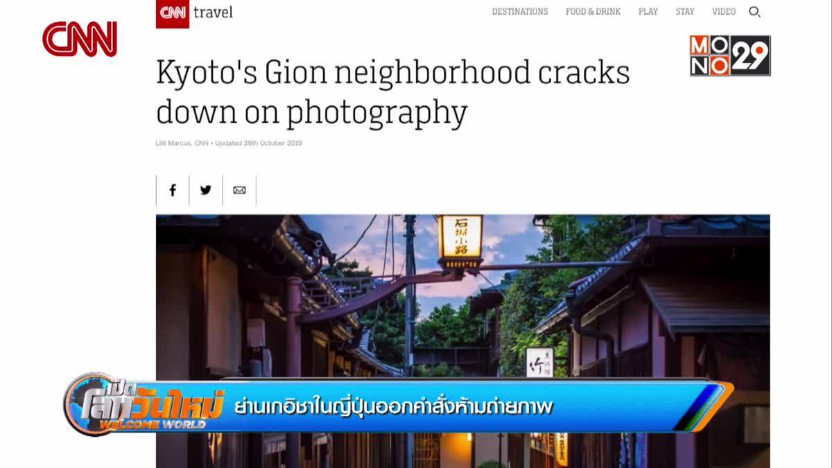ย่านเกอิชาในญี่ปุ่นออกคำสั่งห้ามถ่ายภาพ