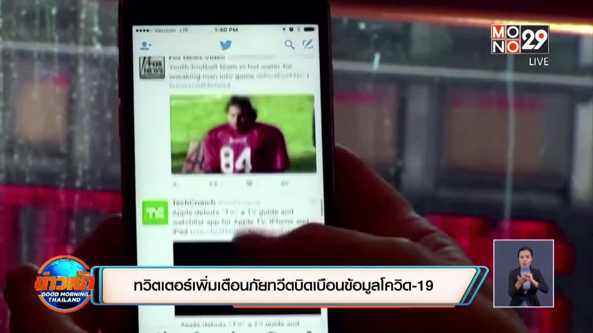 ทวิตเตอร์เพิ่มเตือนภัยทวีตบิดเบือนข้อมูลโควิด-19