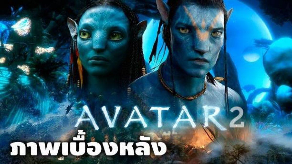 เม้าท์ข่าวภาพใหม่จาก Avatar 2/ New Mutants ฉายออนไลน์/ ทอมครูซจะไปนอกโลก!