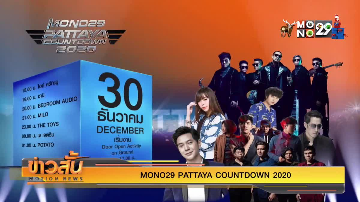 MONO29 PATTAYA COUNTDOWN 2020