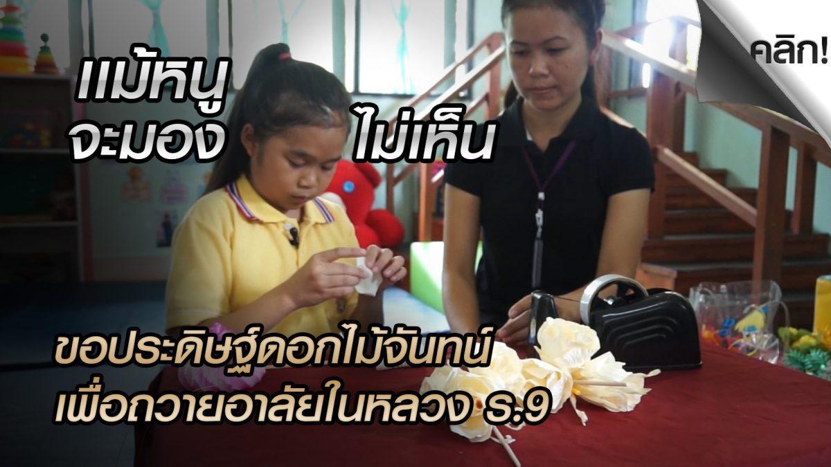 สาว16ตาบอดในร่าง10ขวบ ขอประดิษฐ์ดอกไม้จันทน์ ถวายอาลัยในหลวงร.9