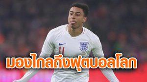 มองไกล! ลินการ์ด หวังยึดตัวจริง ทีมชาติอังกฤษ ใน ฟุตบอลโลก หลังซัดลูกแรกได้