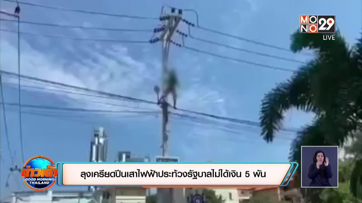 ลุงเครียดปีนเสาไฟฟ้าประท้วงรัฐบาลไม่ได้เงิน 5 พัน