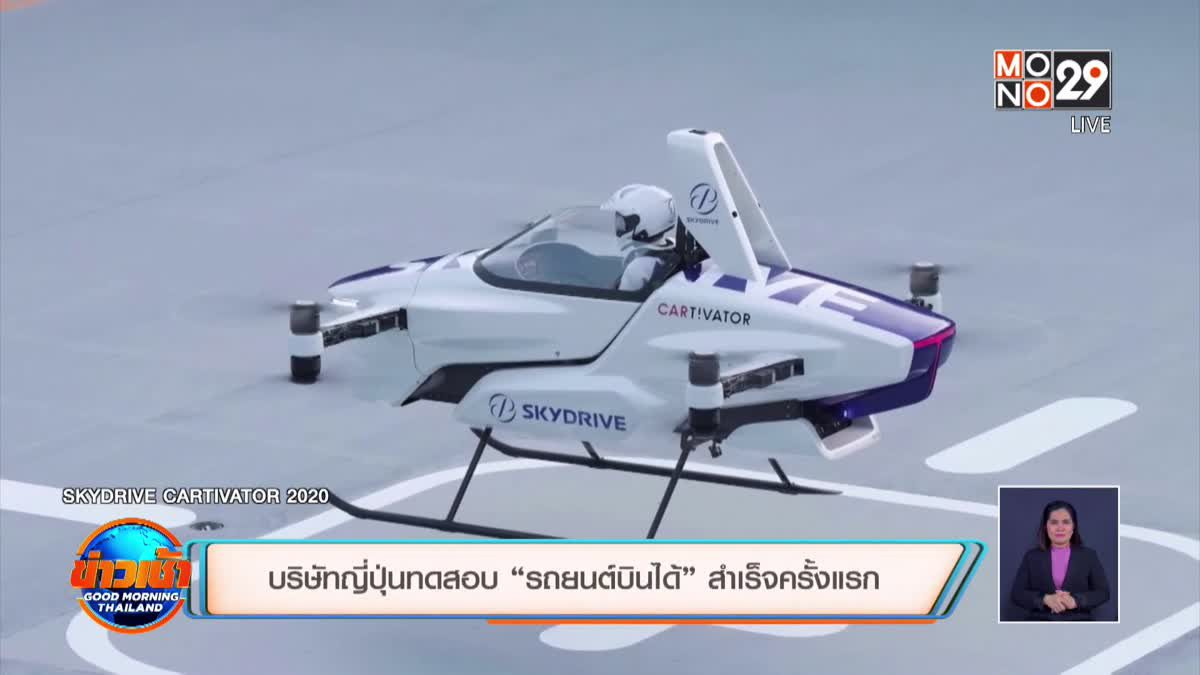 """บริษัทญี่ปุ่นทดสอบ """"รถยนต์บินได้"""" สำเร็จครั้งแรก"""