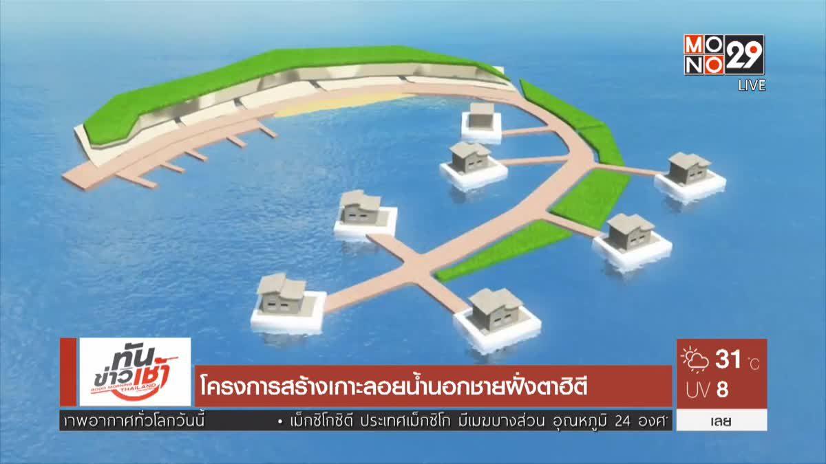 โครงการสร้างเกาะลอยน้ำนอกชายฝั่งตาฮิตี