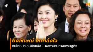 ยิ่งลักษณ์ ให้กำลังใจ คนไทยประสบภัยแล้ง-ผลกระทบทางเศรษฐกิจ