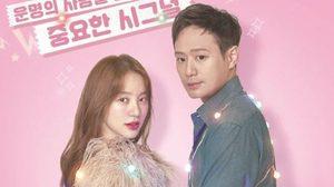 เรื่องย่อซีรีส์เกาหลี Love Alert