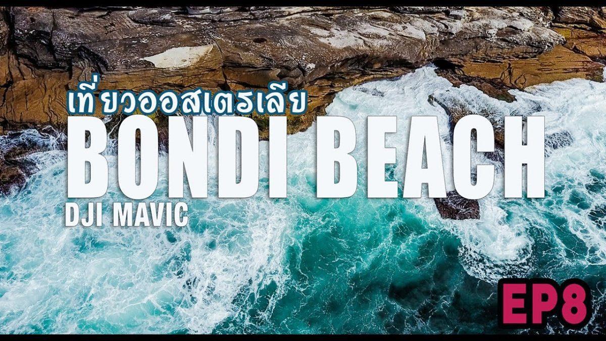 AUSTRALIA ep.8 //Bondi beach//เที่ยวออสเตรเลีย