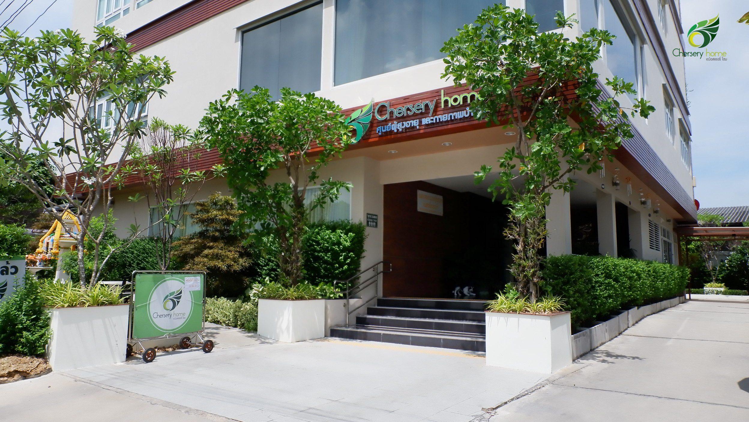 Review I โรงพยาบาลผู้สูงอายุ I ฝั่งธนบุรี