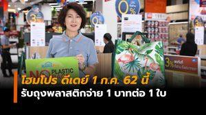 โฮมโปรงดแจกถุง 100% เริ่ม 1 ก.ค. 62 รับถุงพลาสติกจ่าย1บาทต่อ1ใบ