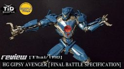 รีวิว HG GIPSY AVENGER [ FINAL BATTLE SPECIFICATION]
