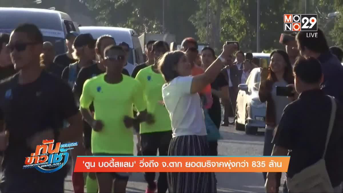 'ตูน บอดี้สแลม' วิ่งถึง จ.ตาก ยอดบริจาคพุ่งกว่า 835 ล้าน