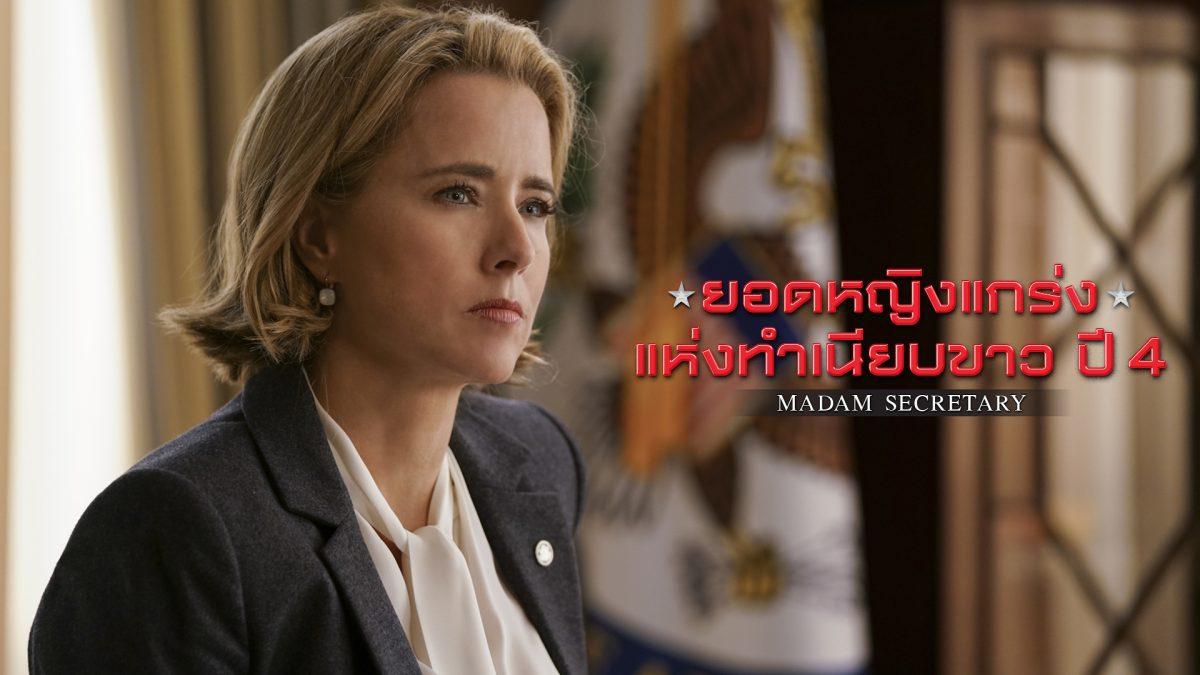 ตัวอย่างซีรีส์ Madam Secretary S.04 ยอดหญิงแกร่ง แห่งทำเนียบขาว ปี 4