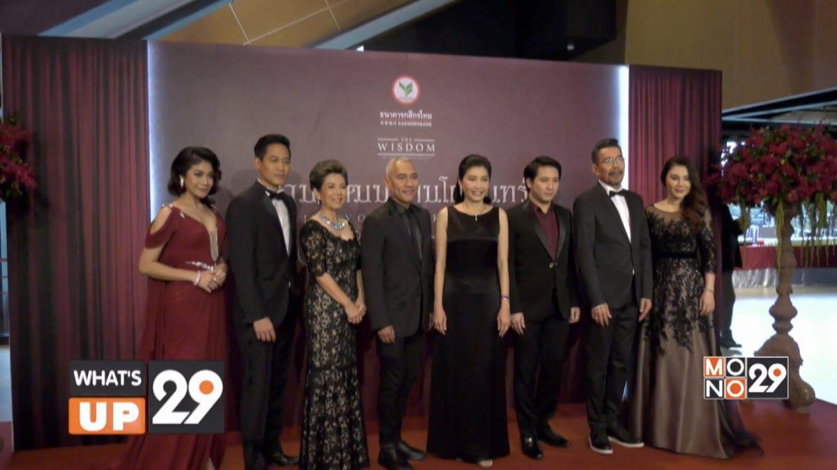 """""""บริการเดอะวิสดอม ธนาคารกสิกรไทย"""" จัดกิจกรรมครั้งยิ่งใหญ่ประจำปี"""