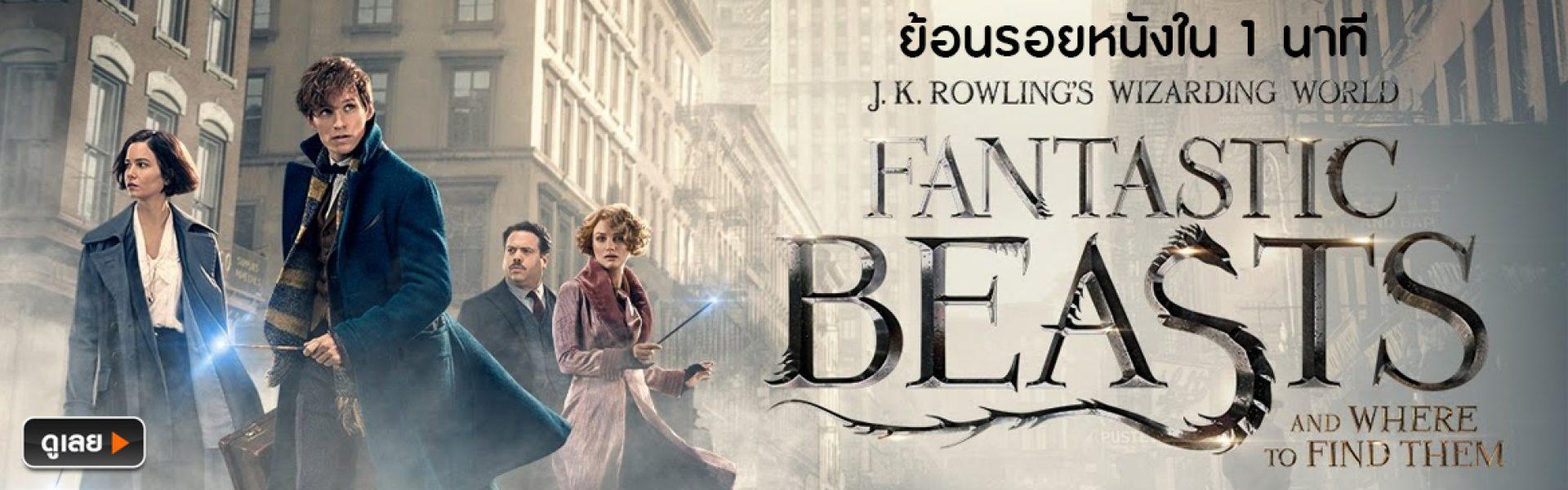 ย้อนรอย Fantastic Beasts ภาคแรกใน 1 นาที กับ Ezra Miller #JUSTดูIT