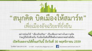 ก.พลังงาน ชวนคนไทยร่วมออกแบบเมืองอัจฉริยะ