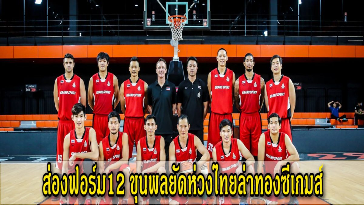ส่องฟอร์ม 12 ขุนพลยัดห่วงไทย ล่าทองซีเกมส์ !