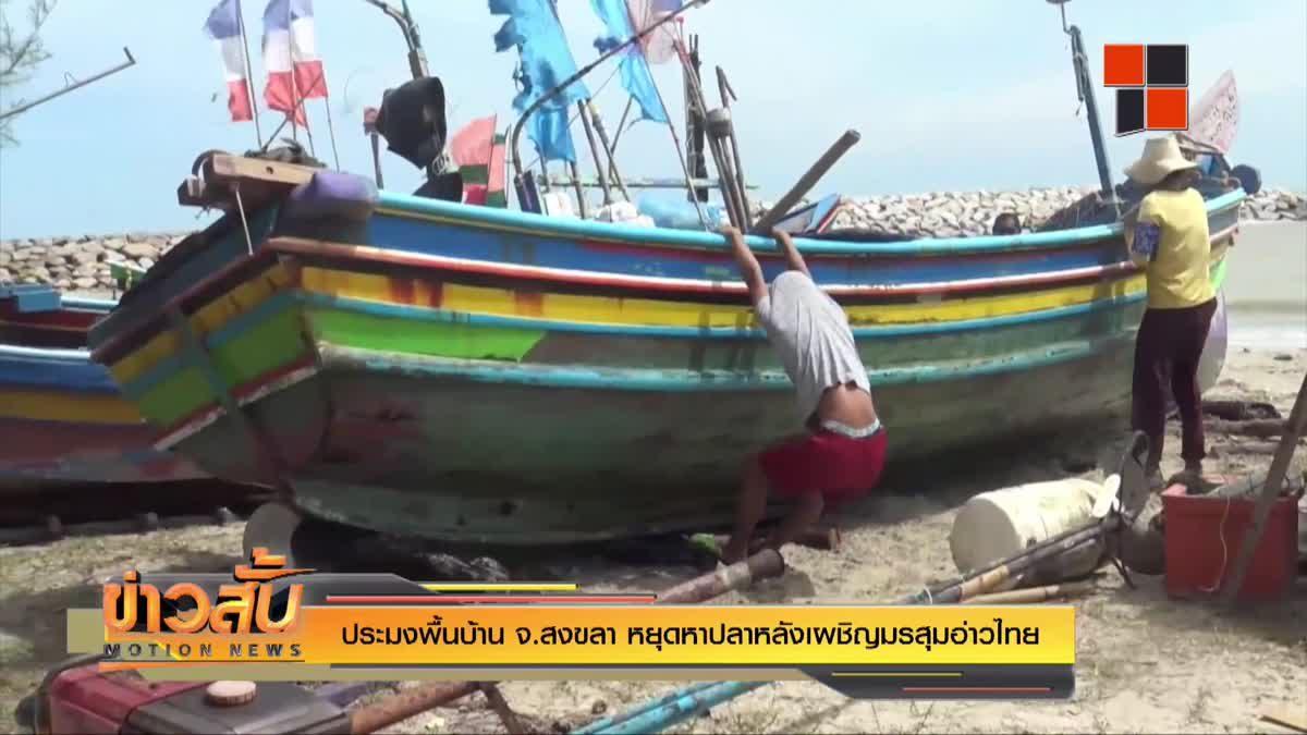 ประมงพื้นบ้าน จ.สงขลา หยุดหาปลา หลังเผชิญมรสุมอ่าวไทย