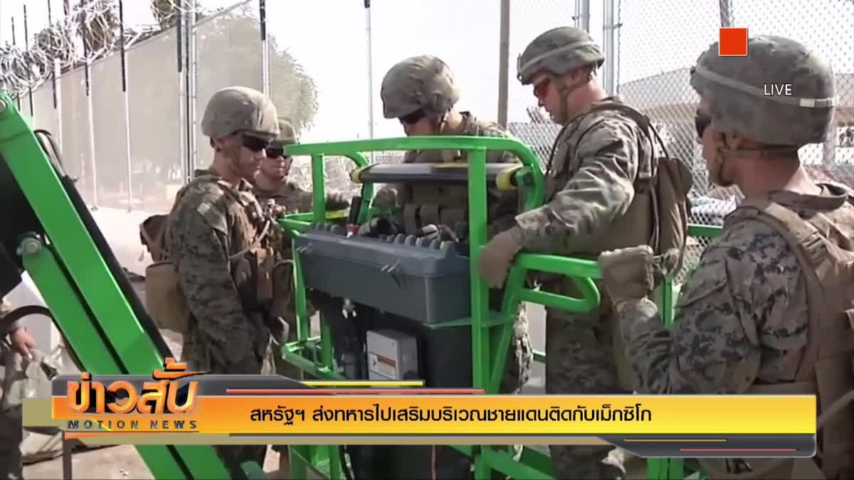 สหรัฐฯ ส่งทหารไปเสริมบริเวณชายแดนติดกับเม็กซิโก