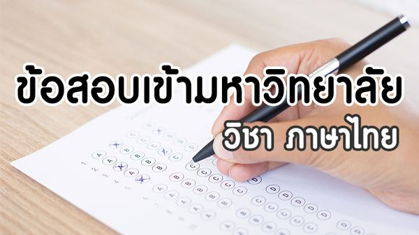 ข้อสอบเข้ามหาวิทยาลัย วิชาภาษาไทย(2547)