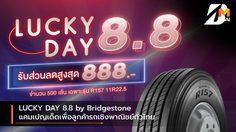 LUCKY DAY 8.8 by Bridgestone แคมเปญเด็ดเพื่อลูกค้ารถเชิงพาณิชย์ทั่วไทย