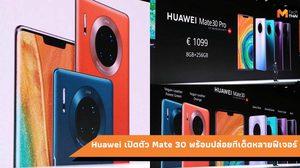เป็นไปตามคาด เปิดตัว Huawei Mate 30 Series รุ่นใหม่ พร้อมอัดฟีเจอร์ทีเด็ด