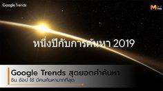 Google เผยคำที่คนไทยค้นหามากที่สุดประจำปี 2562 อันดับ 1 ชิมช้อปใช้
