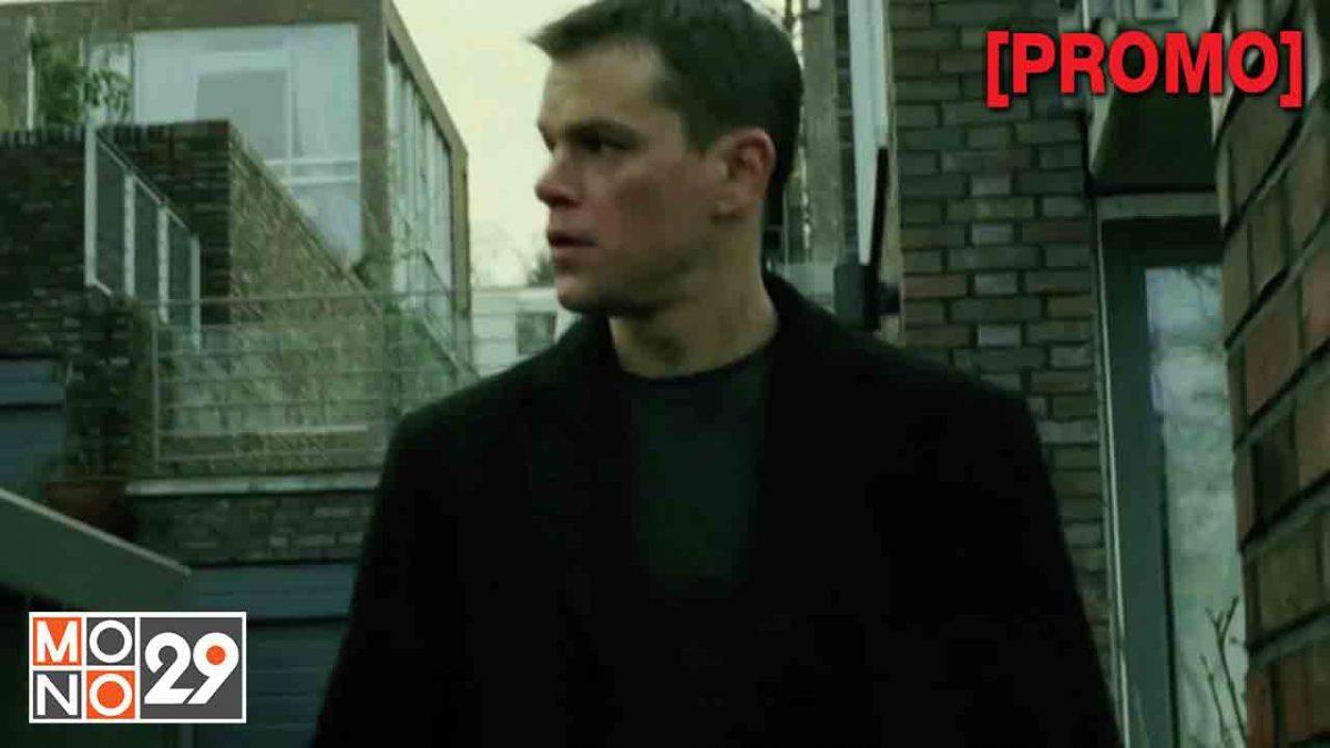 The Bourne Supremacy สุดยอดเกมล่าจารชน ภาค2 [PROMO]