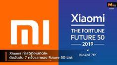 Xiaomi ติดโผหนึ่งใน 50 บริษัทดาวรุ่งและบริษัทที่มาแรงแห่งอนาคต