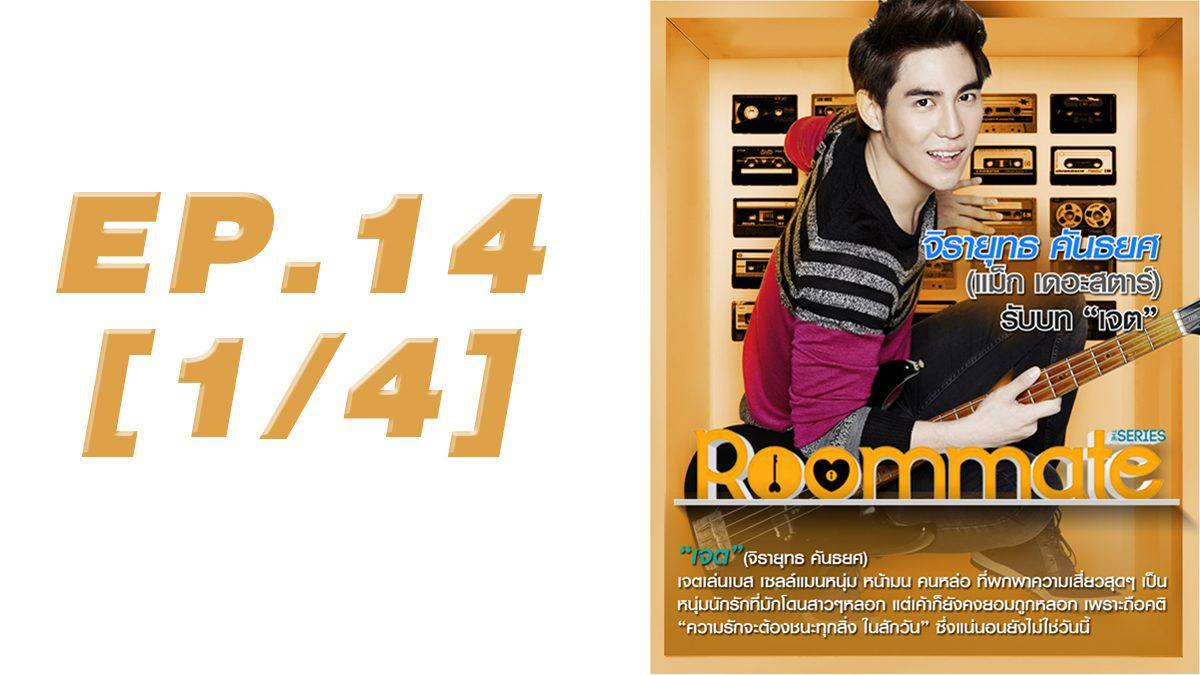 Roommate The Series EP.14