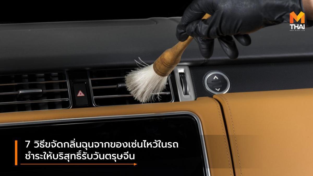 7 วิธีขจัดกลิ่นฉุนจากของเซ่นไหว้ในรถ ชำระให้บริสุทธิ์รับวันตรุษจีน
