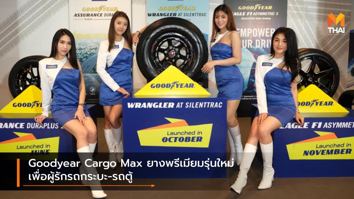 Goodyear Cargo Max ยางพรีเมียมรุ่นใหม่ เพื่อผู้รักรถกระบะ-รถตู้