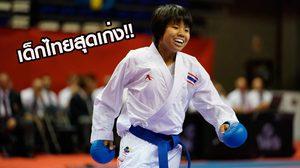 สาวน้อยไทยสุดเก่ง!! คว้า แชมป์โลก คาราเต้โด ชิงแชมป์โลกที่สเปน