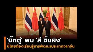 'บิ๊กตู่' พบ 'สี จิ้นผิง' ชี้ไทยต้องเรียนรู้การพัฒนาประเทศจากจีน