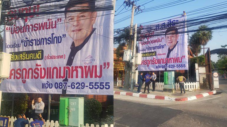 'สิระ' สวมบทมือปราบ ขึ้นป้ายยักษ์หน้าบ้านทรงไทยแจ้งวัฒนะ 'รับทุบบ่อนการพนัน'