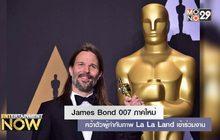 James Bond 007 ภาคใหม่คว้าตัวผู้กำกับภาพ La La Land เข้าร่วมงาน