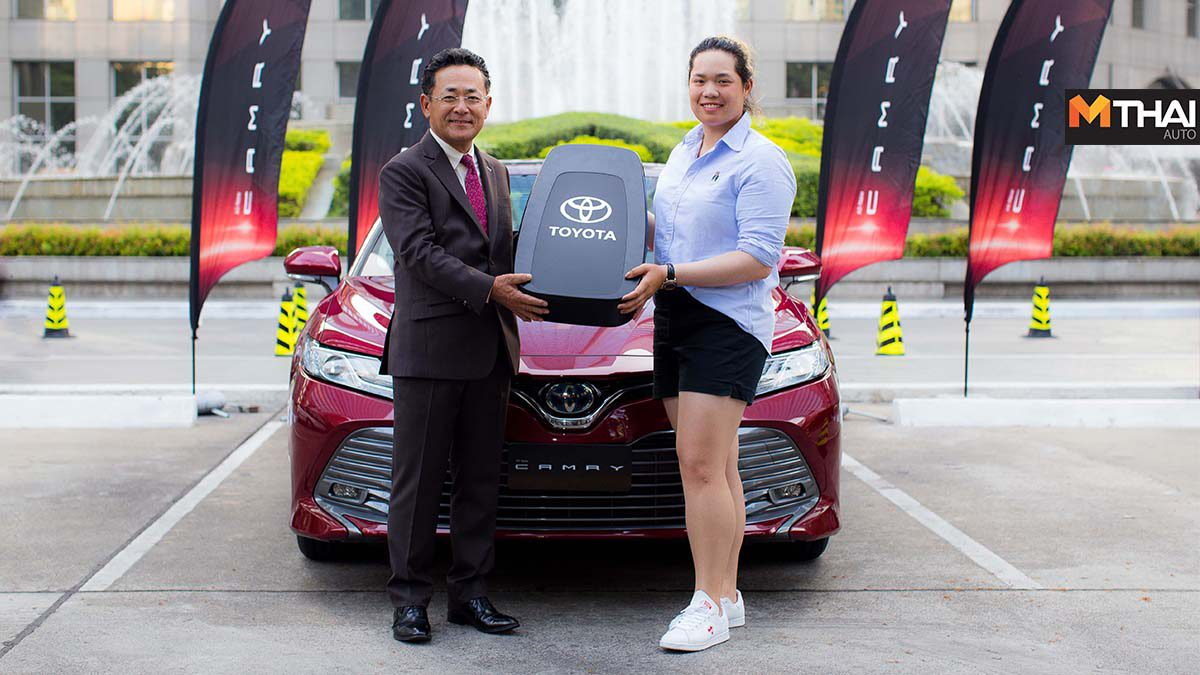 Toyota หนุน โปรเม เอรียา พร้อมมอบ New Camry เป็นกำลังใจ