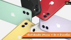 สื่อนอกรายงาน Apple เพิ่มกำลังผลิต iPhone 11 เพิ่มอีก 8 ล้านเครื่อง!!