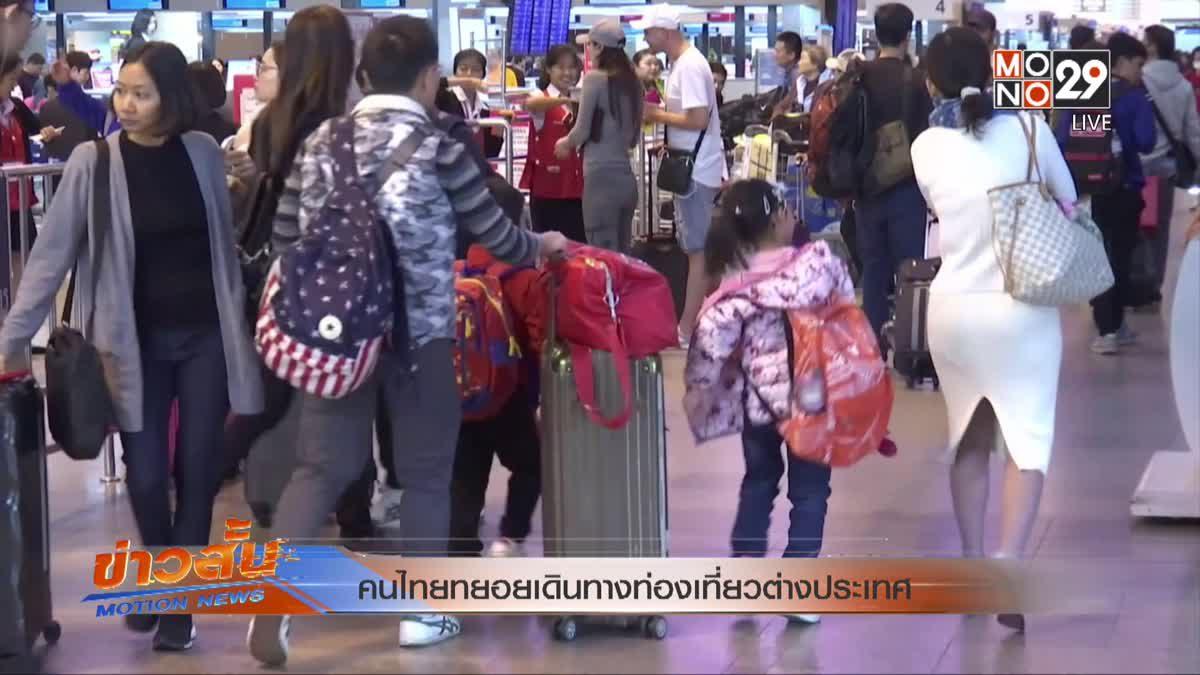 คนไทยทยอยเดินทางท่องเที่ยวต่างประเทศ