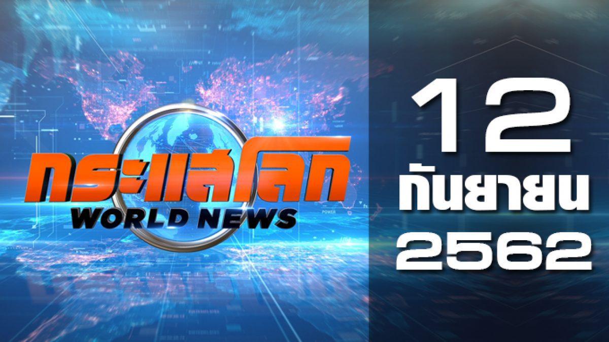 กระแสโลก World News 12-09-62