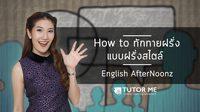 """ภาษาอังกฤษในชีวิตประจำวันที่ต้องรู้...ฝึกพูด """"How to"""" สไตล์ฝรั่ง!!!"""