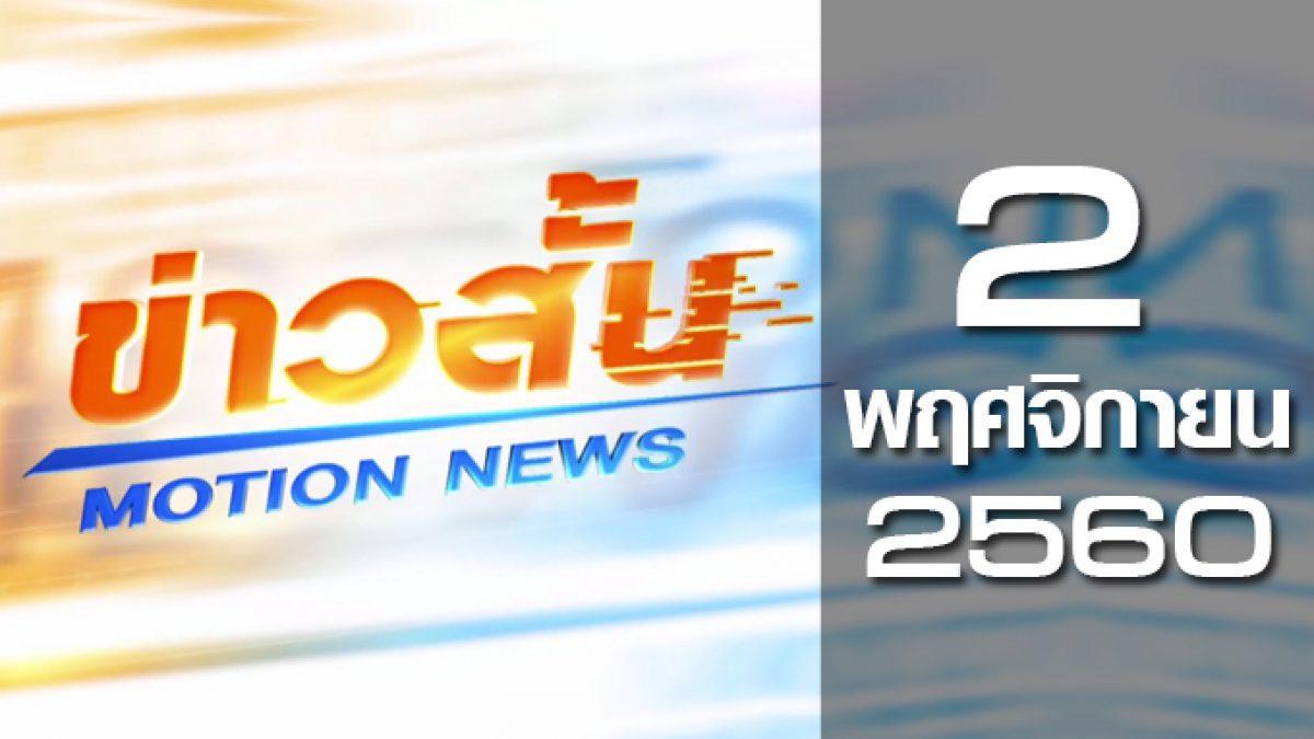 ข่าวสั้น Motion News Break 1 02-11-60