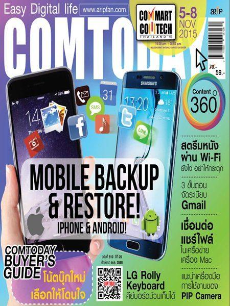 นิตยสาร COMTODAY