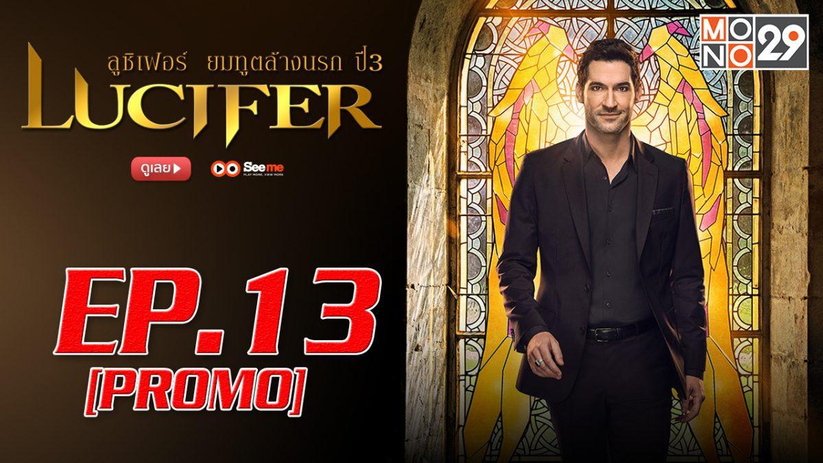 Lucifer ลูซิเฟอร์ ยมทูตล้างนรก ปี 3 EP.13 [PROMO]