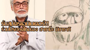 Studio Ghibli ประกาศรับสมัครร่วมงานโปรเจกต์ใหม่ ฮายาโอะ มิยาซากิ