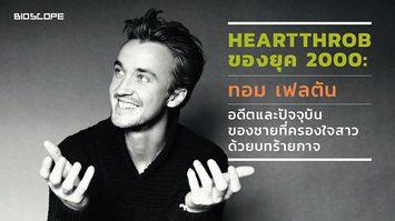 Heartthrob ของยุค 2000: ทอม เฟลตัน อดีตและปัจจุบันของชายที่ครองใจสาวด้วยบทร้ายกาจ